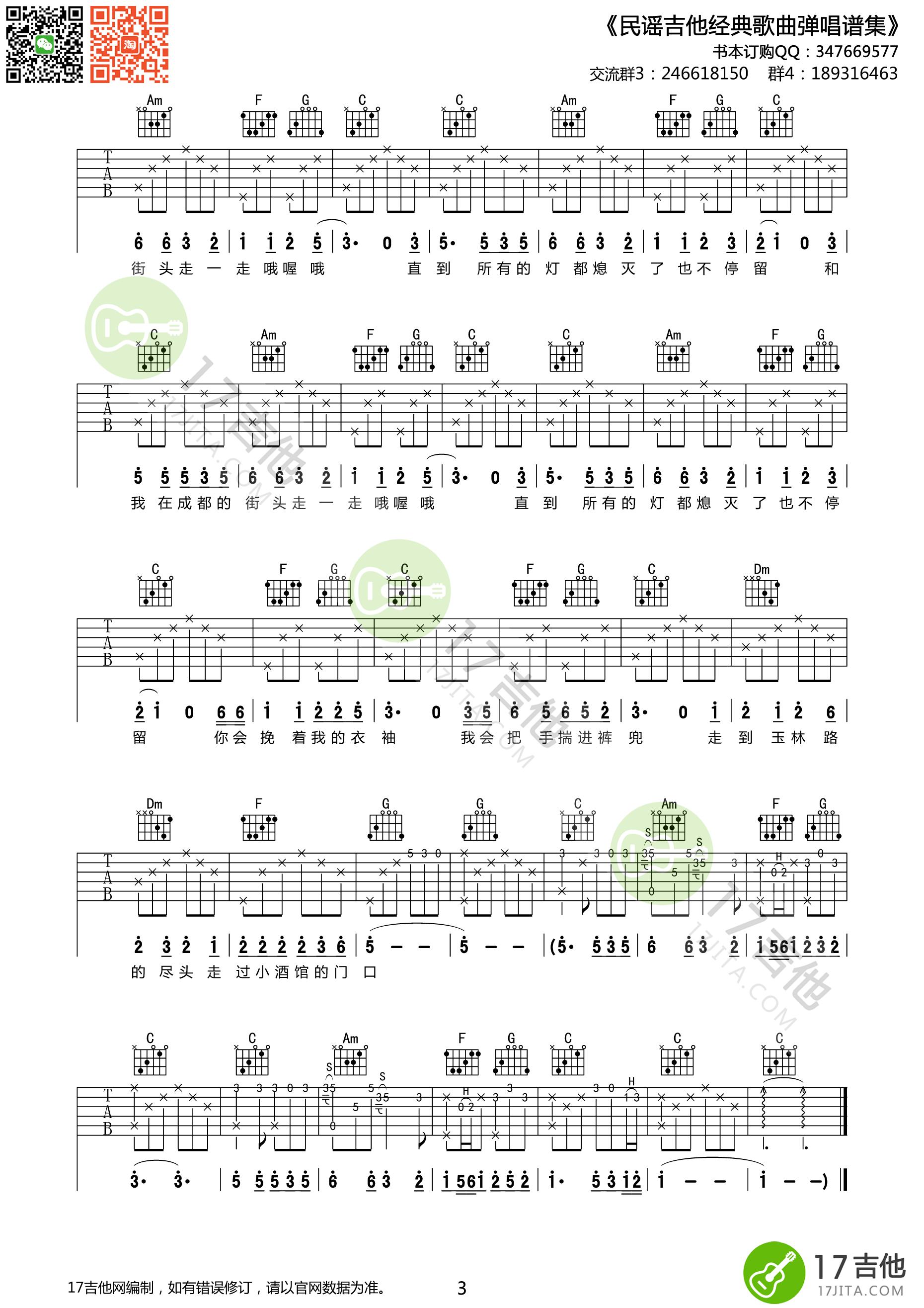 《成都》吉他谱 赵雷 c调原版编配