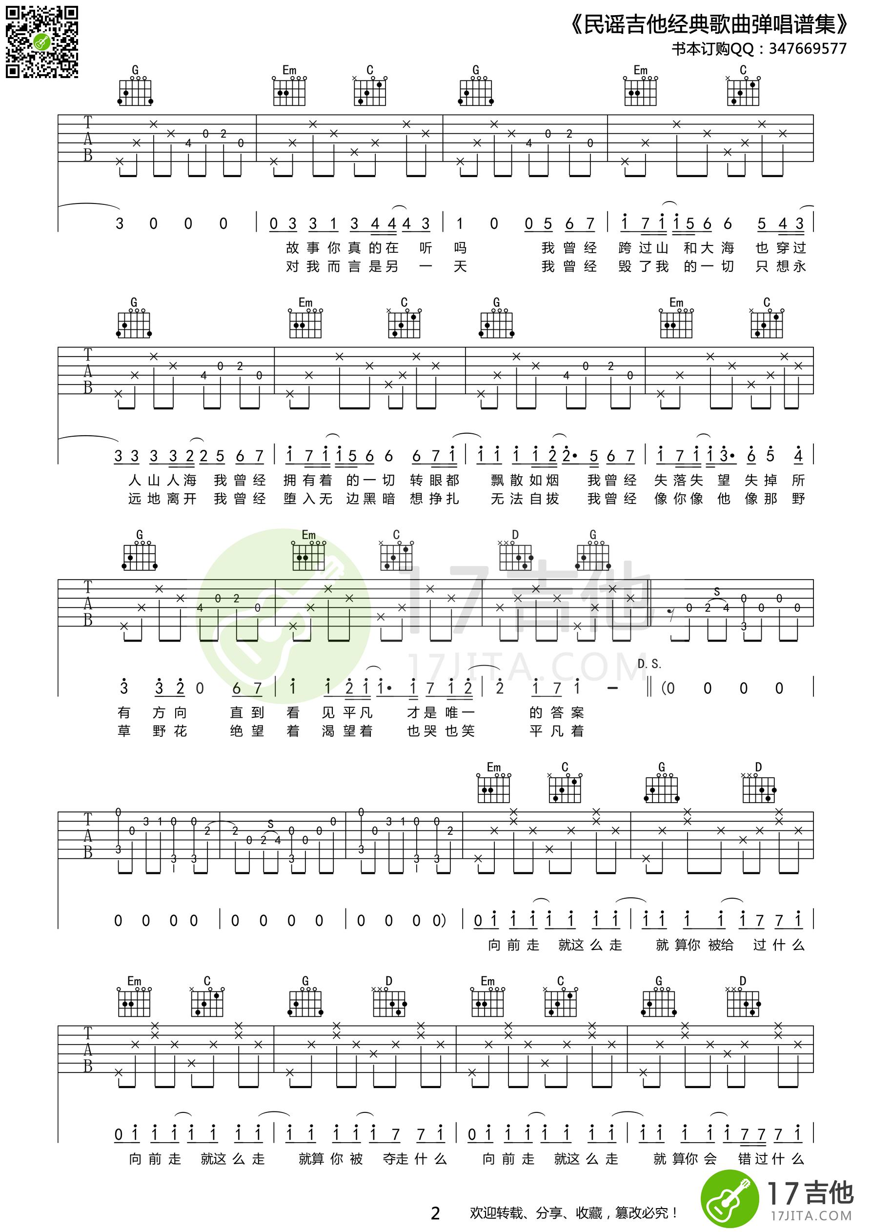 卡农 吉他 谱 完整 版