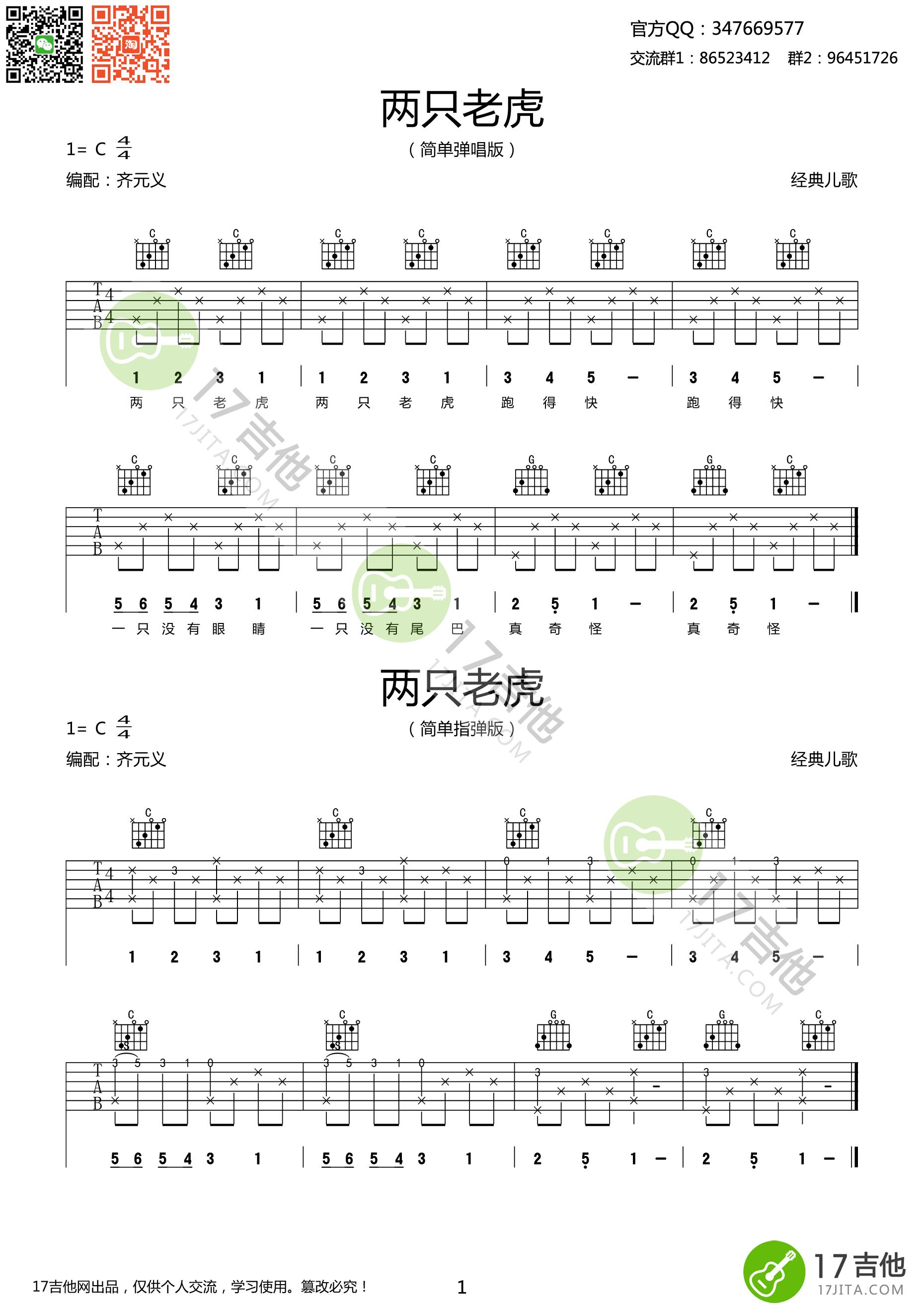儿歌 两只老虎吉他谱 c调简单版