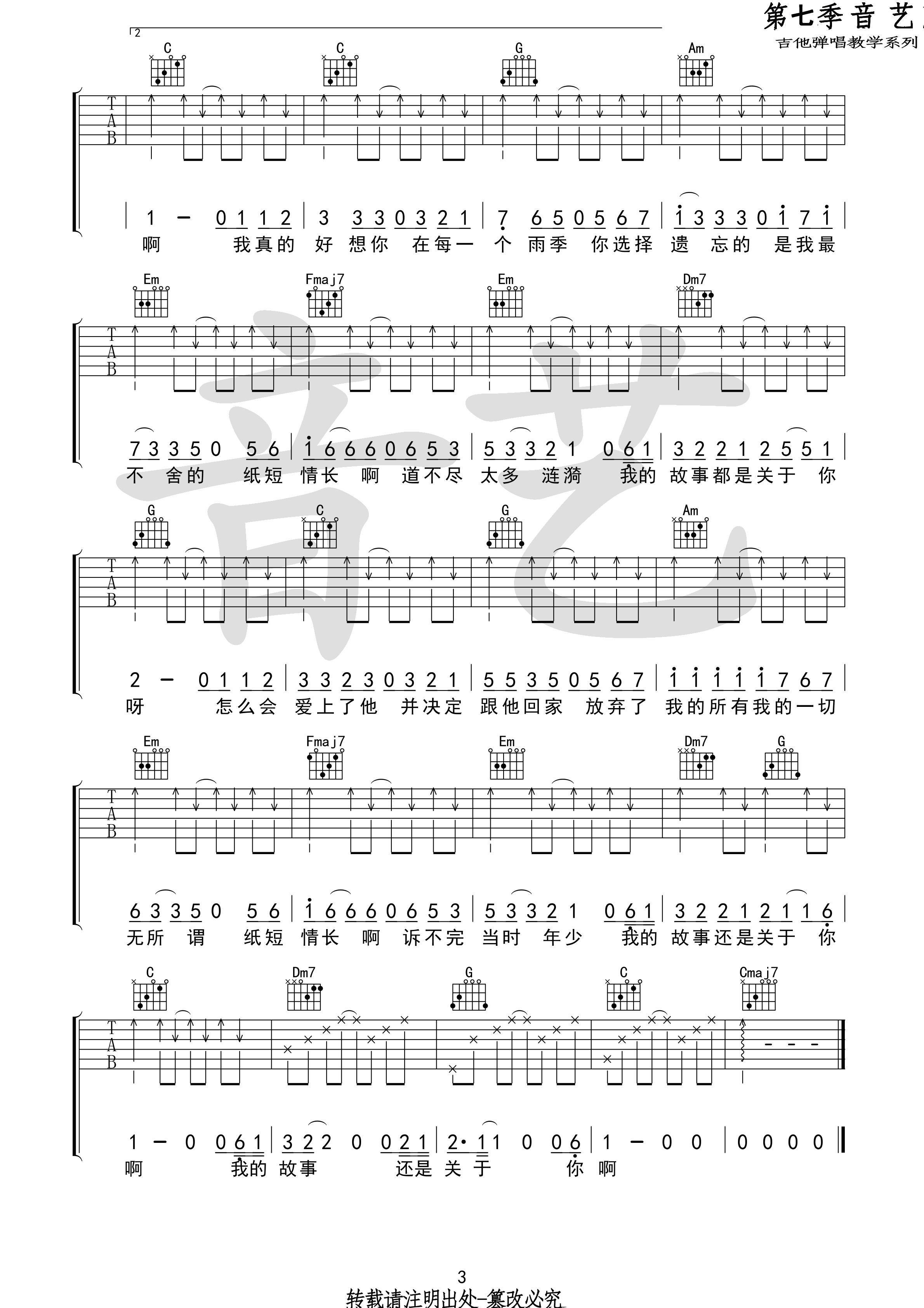 纸短情长_吉他谱_枯桥吉他谱