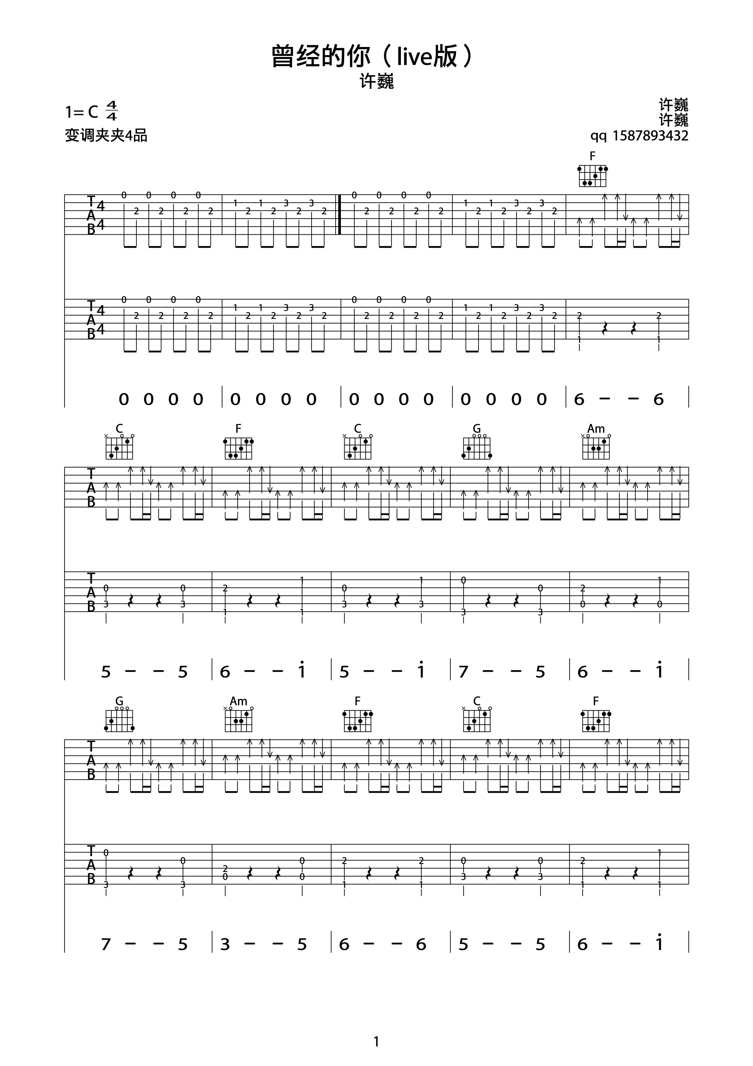 曾经的你吉他谱 许巍 (live版)c调双吉他伴奏