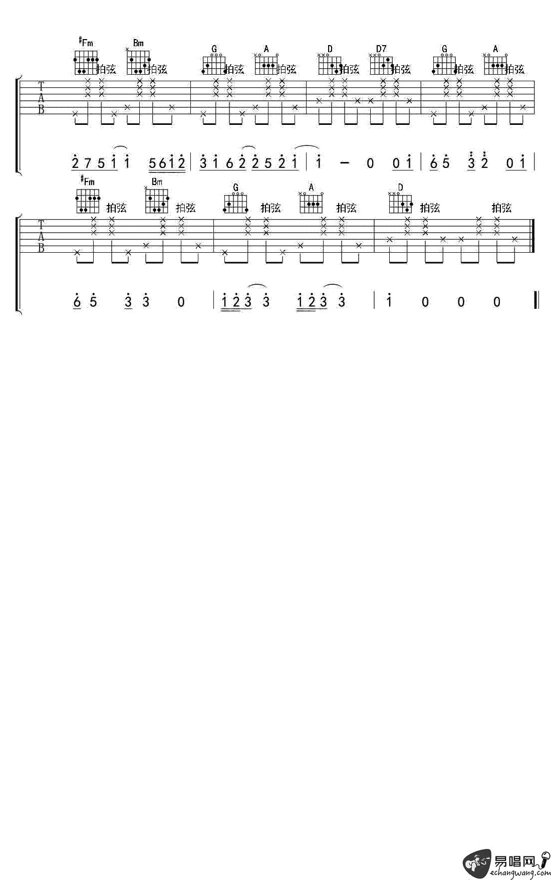 123我爱你 吉他弹唱谱