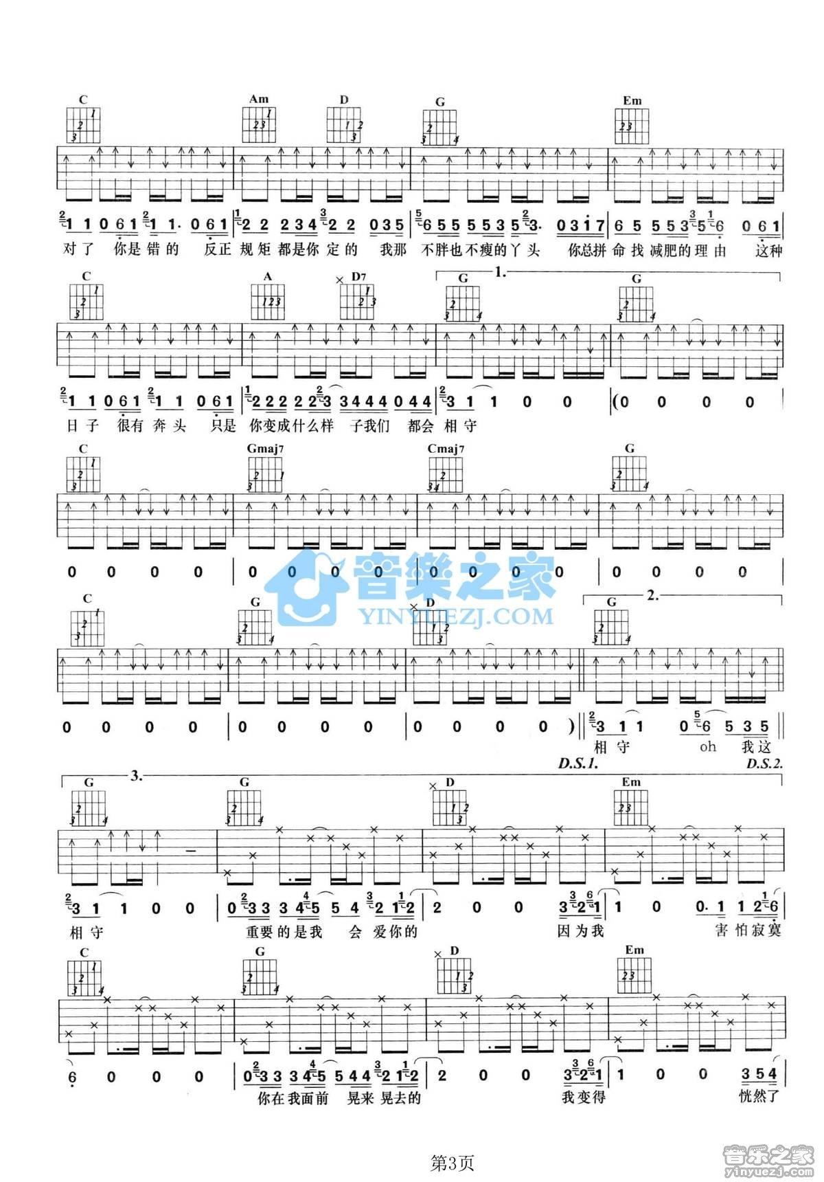 【丫头】双吉他版_吉他谱_枯桥吉他谱