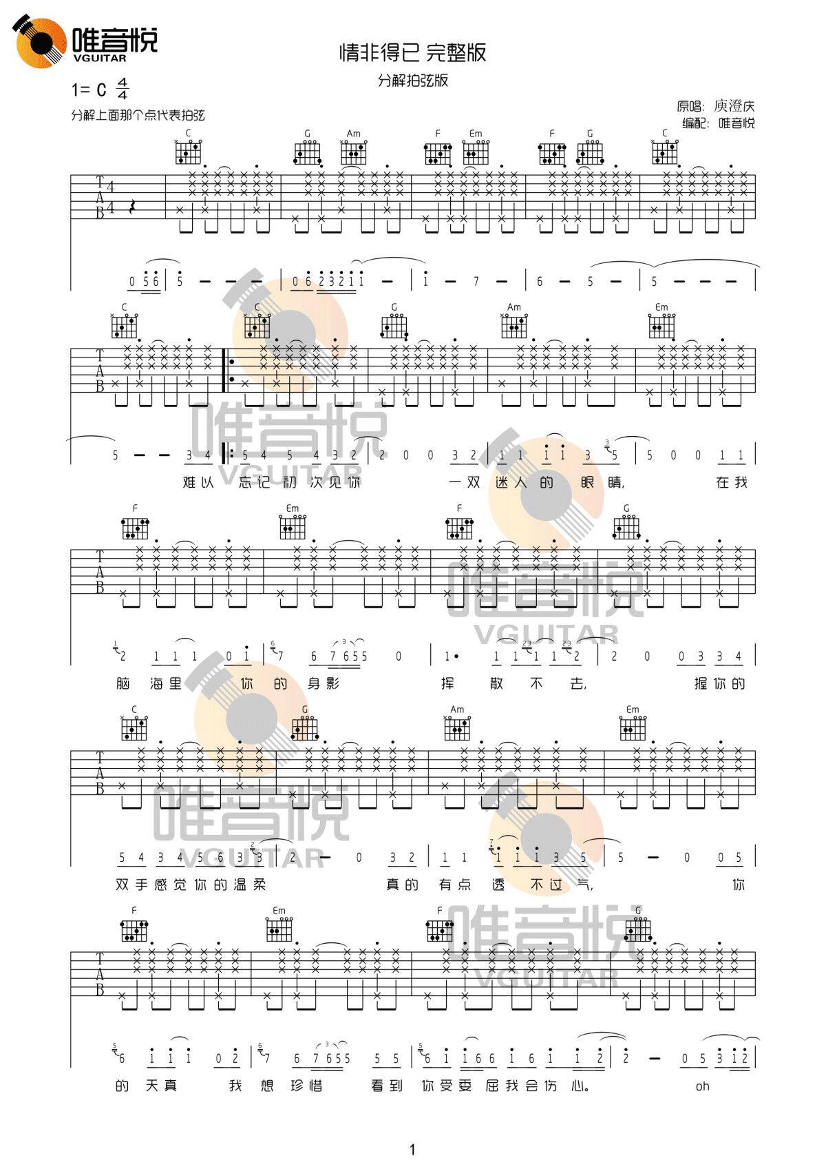 情非得已吉他谱 庾澄庆 c调拍弦分解和弦完整版