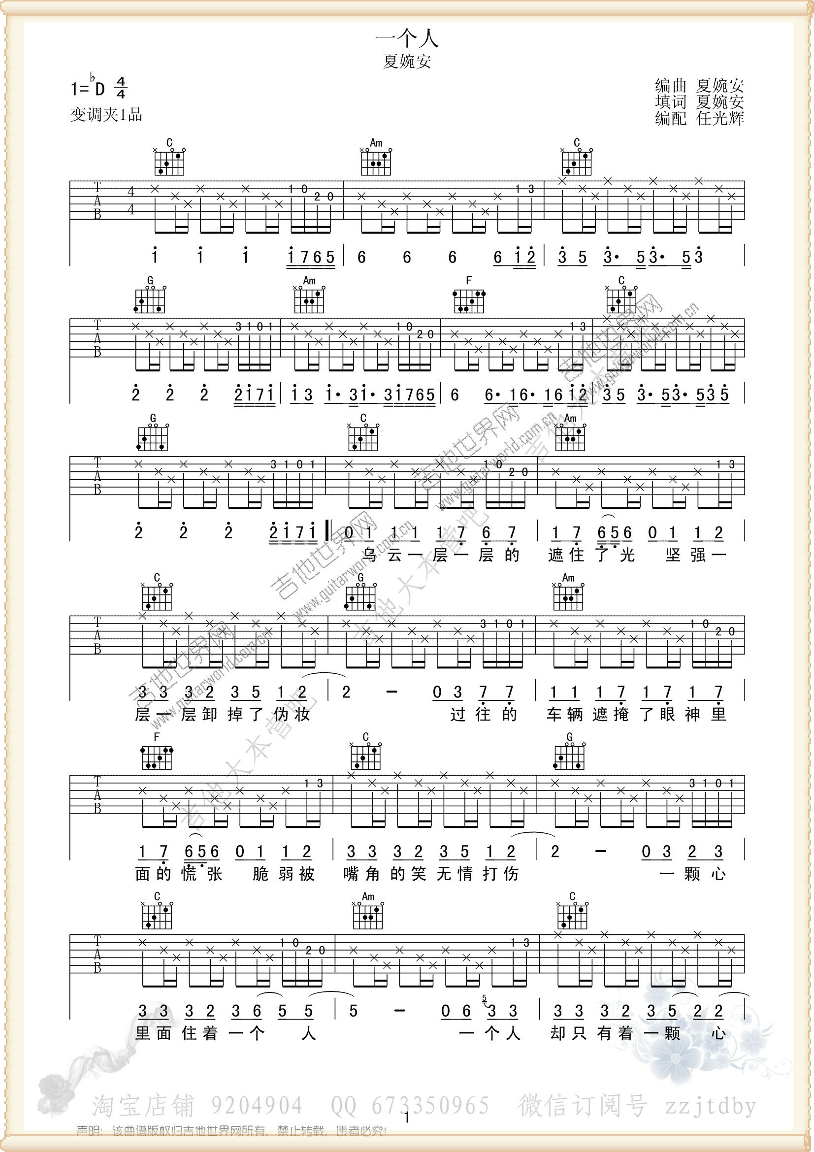 枯桥吉他谱
