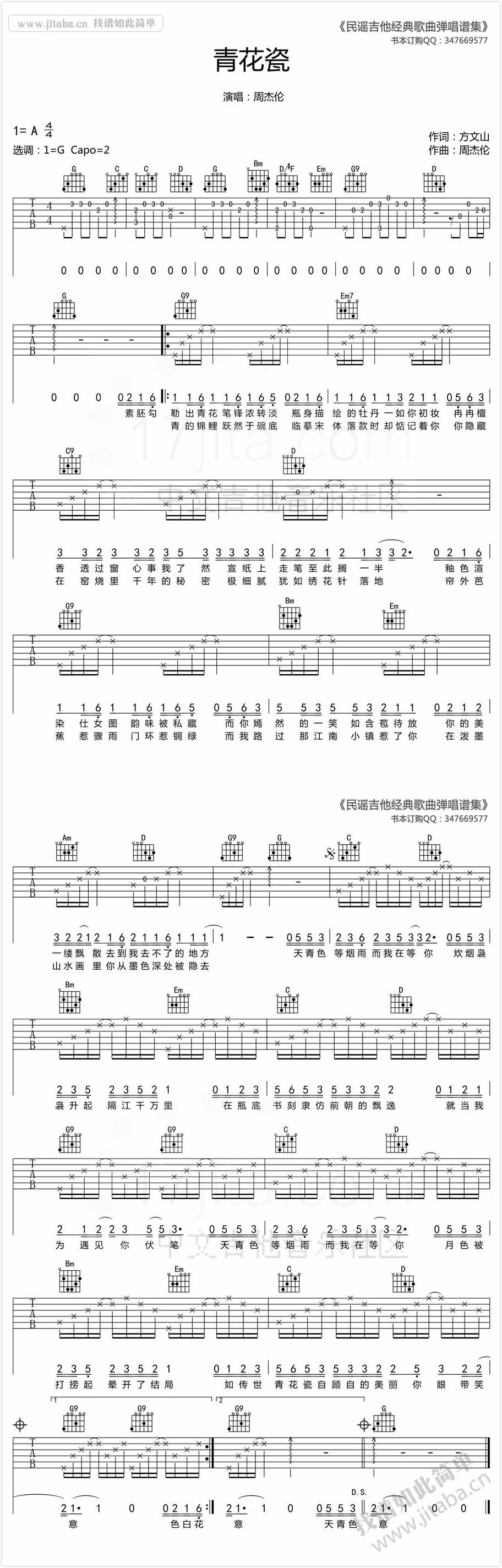 青花瓷_吉他谱_枯桥吉他谱