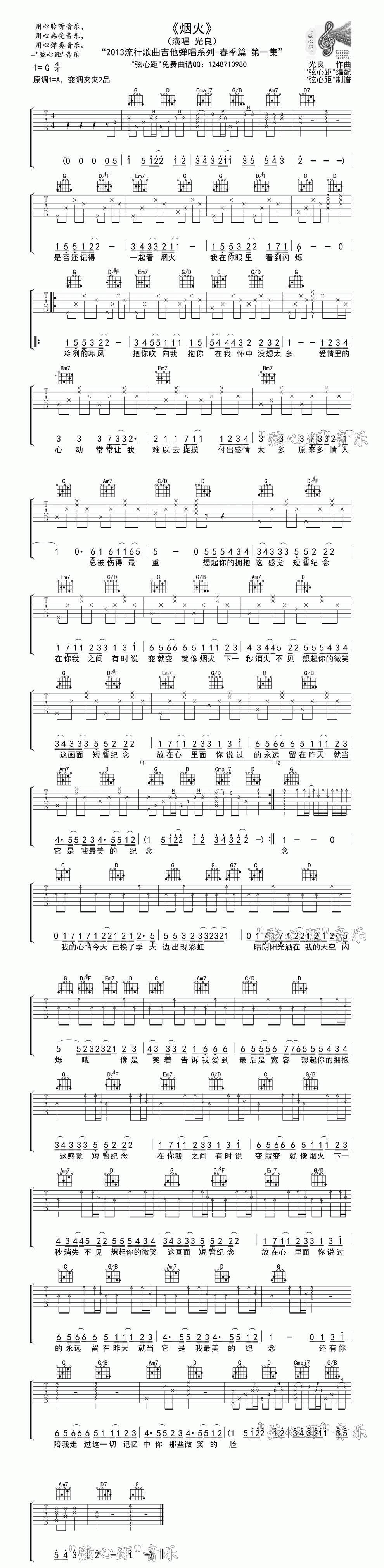烟火_吉他谱_枯桥吉他谱