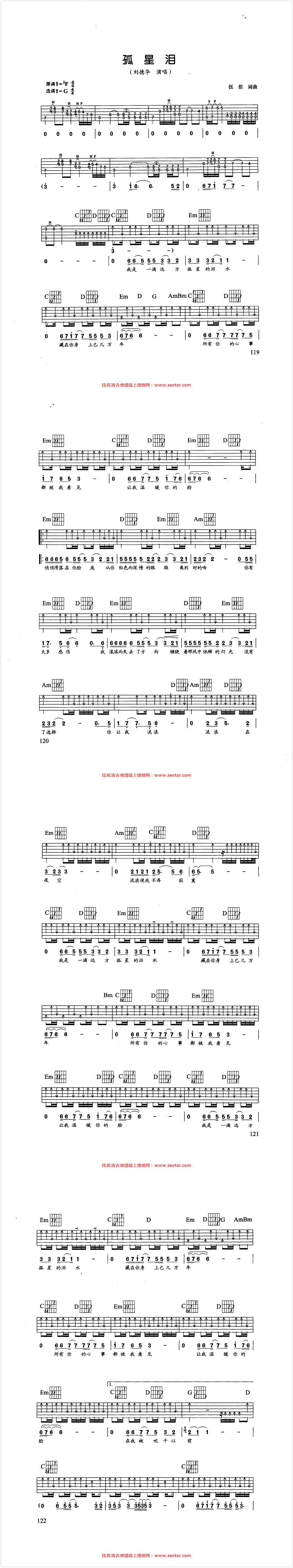 孤星泪_吉他谱_枯桥吉他谱