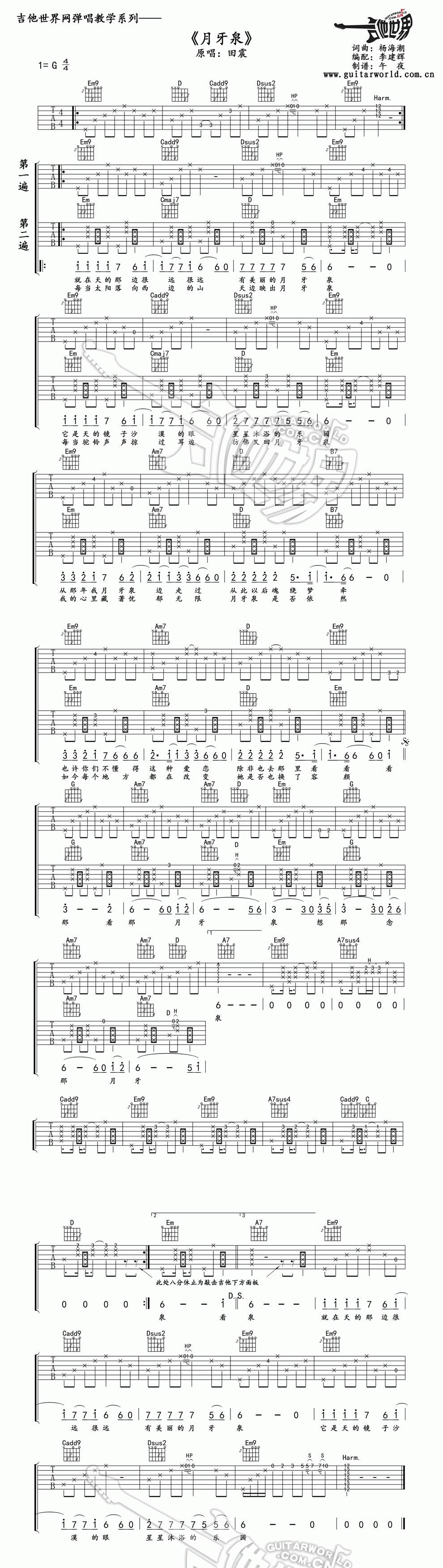 月牙泉_吉他谱_枯桥吉他谱