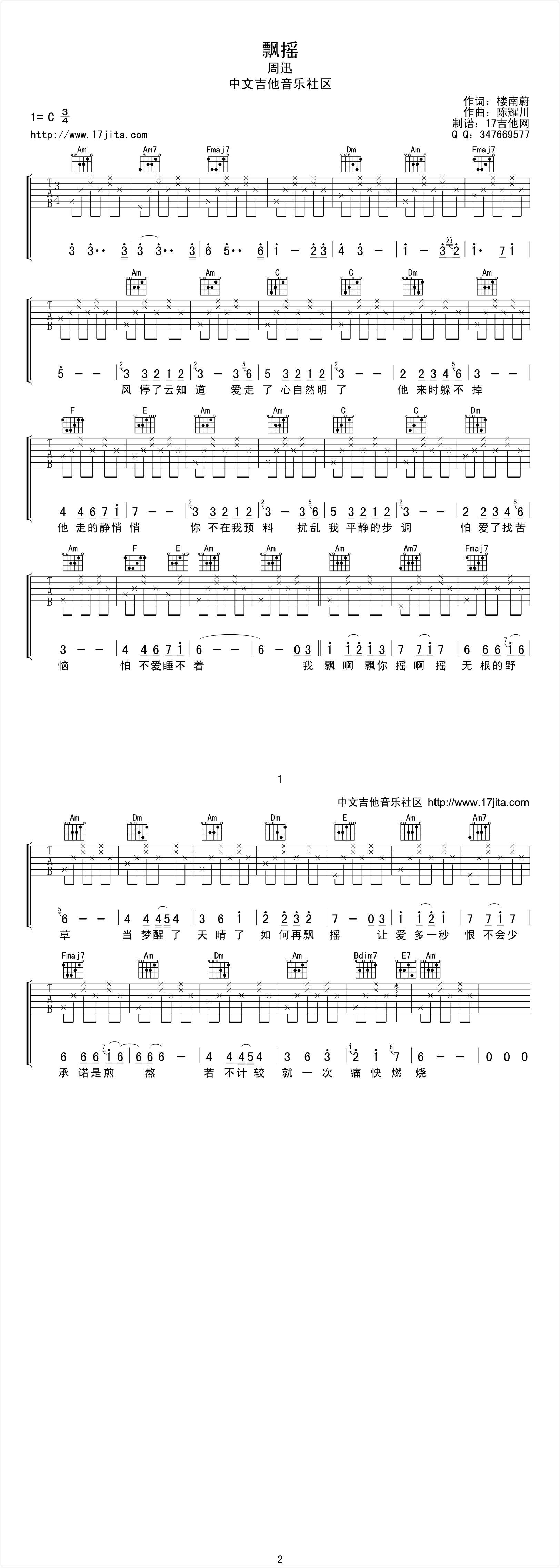 飘摇(弹唱)_吉他谱_枯桥吉他谱
