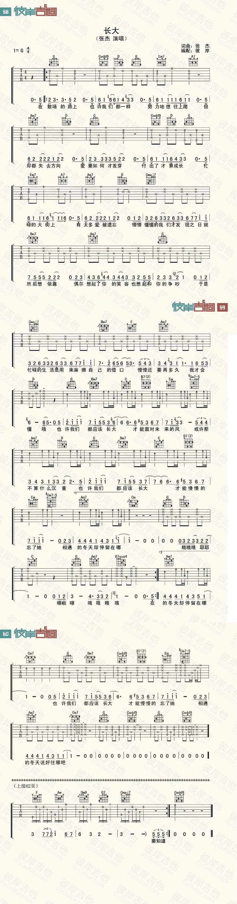 长大_吉他谱_枯桥吉他谱