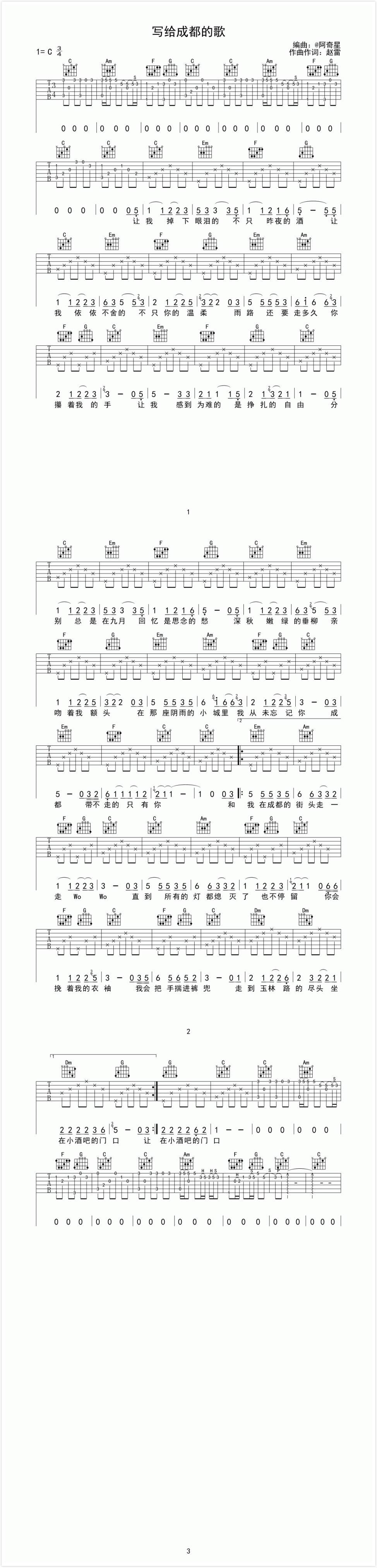 写给成都的歌(成都故事)_吉他谱_枯桥吉他谱