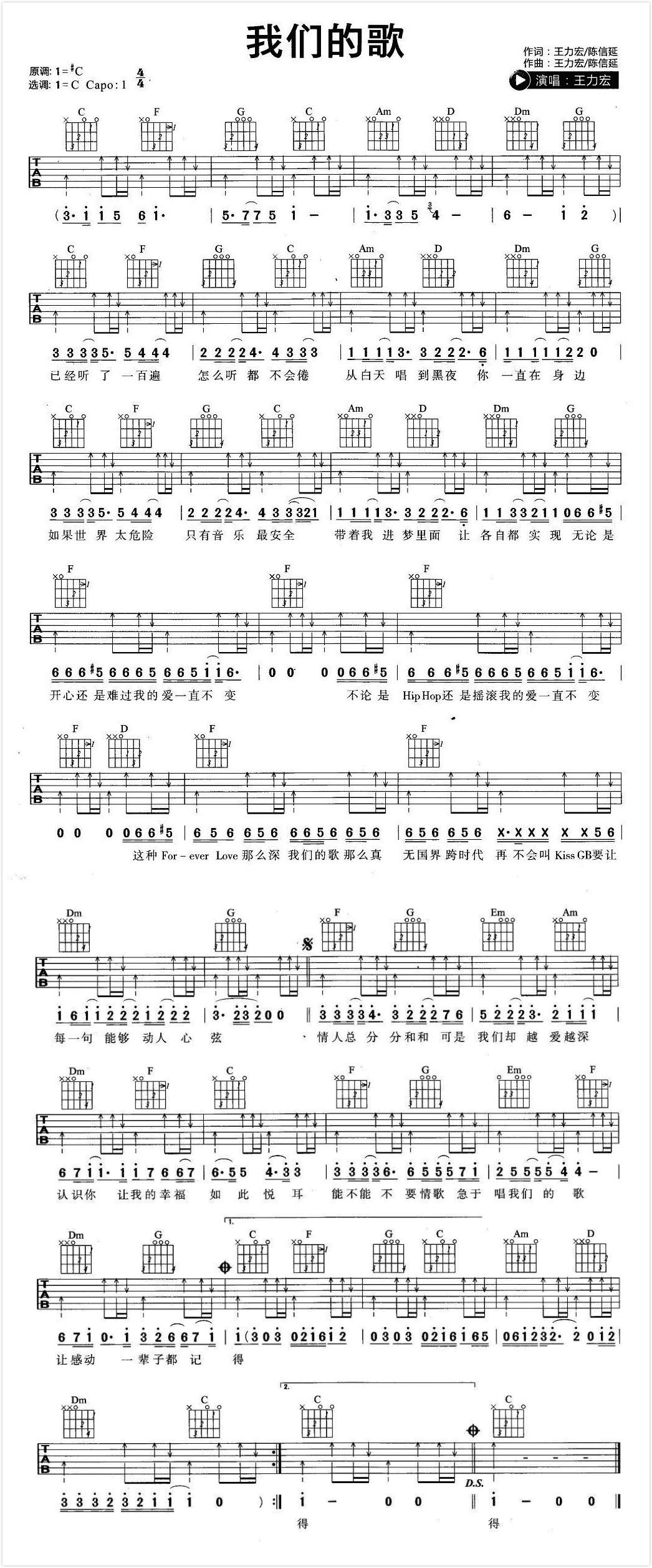 我们的歌_吉他谱_枯桥吉他谱