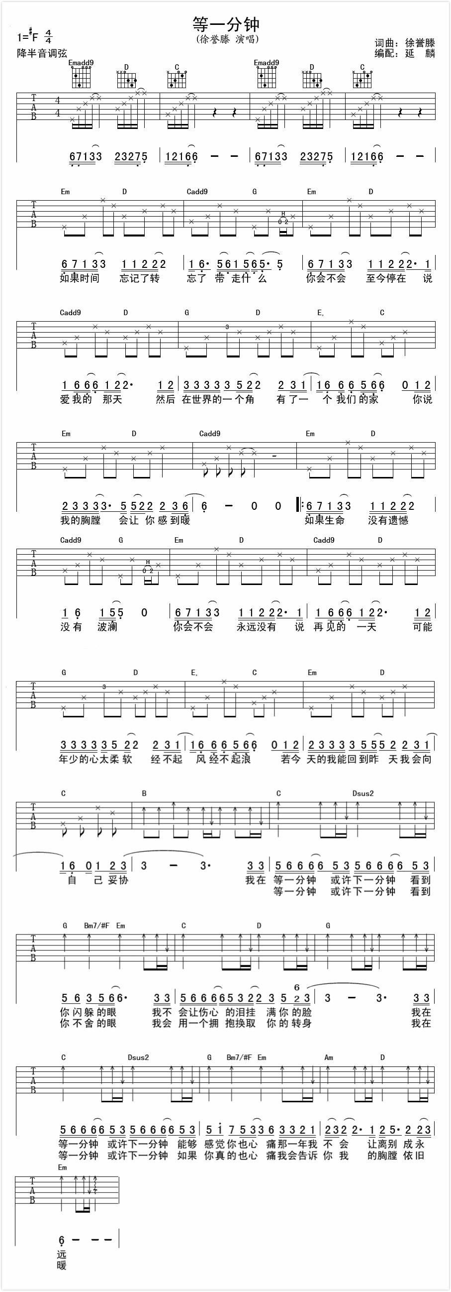 等一分钟(弹唱)_吉他谱_枯桥吉他谱