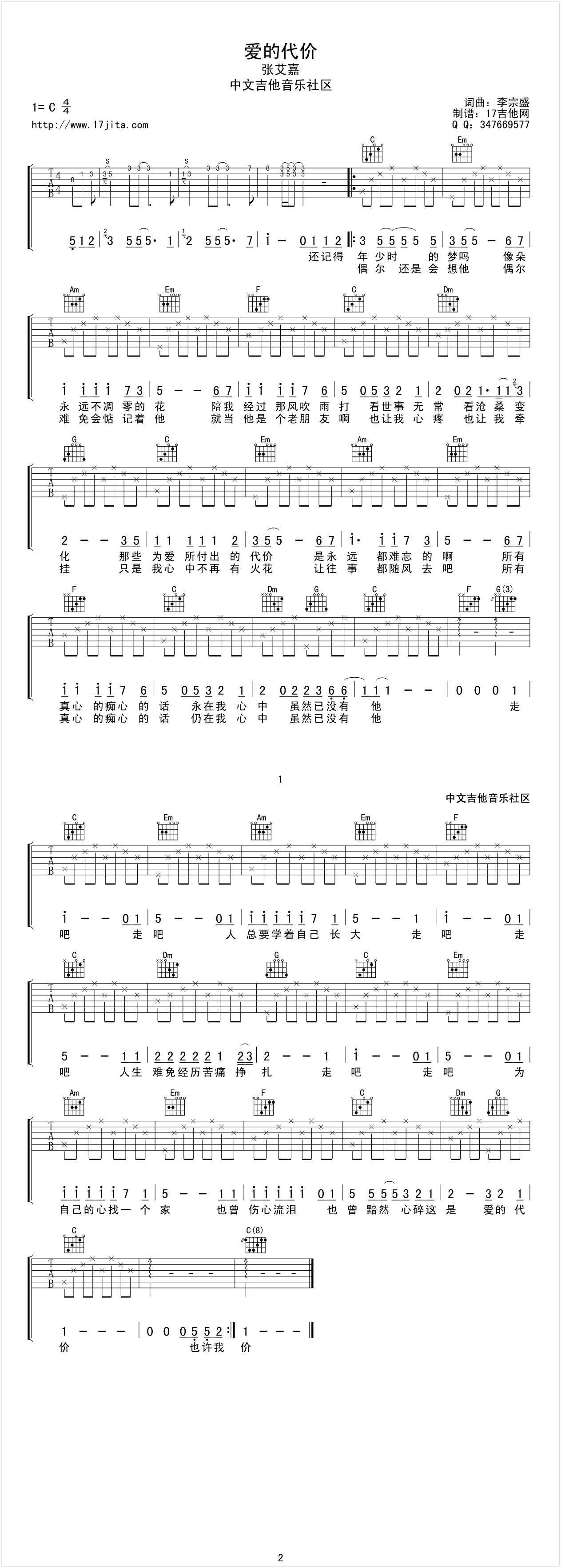 爱的代价_吉他谱_枯桥吉他谱