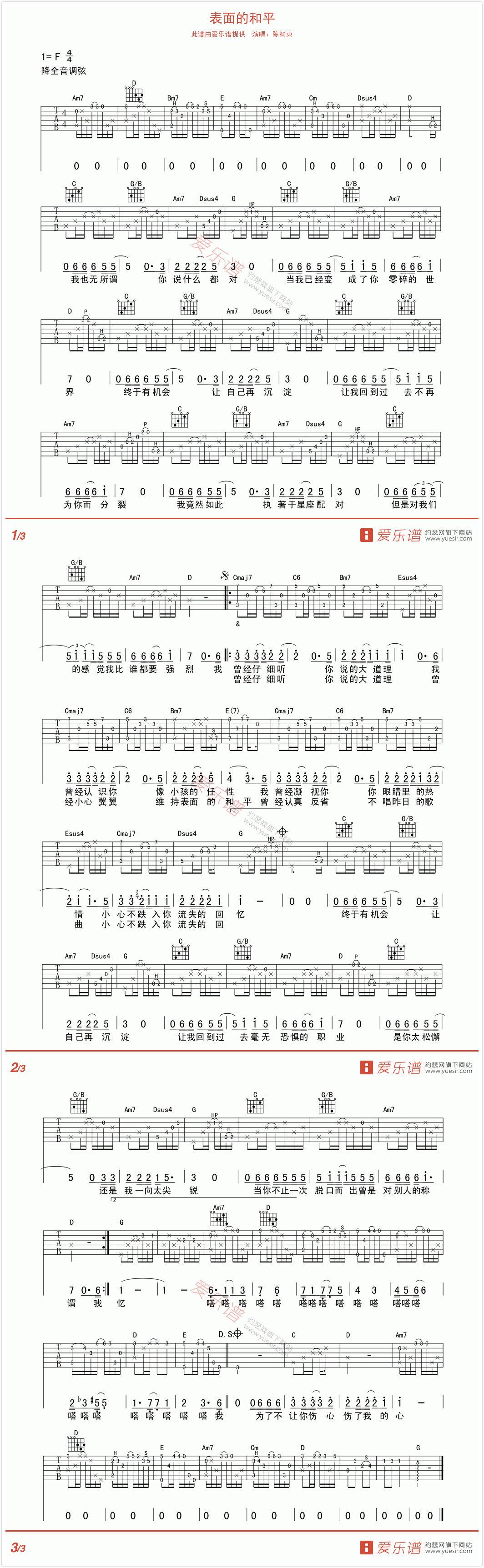 表面的和平_吉他谱_枯桥吉他谱
