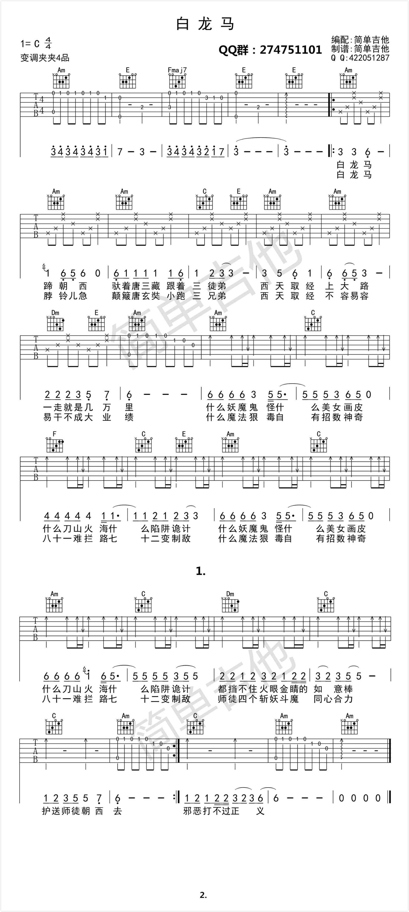 白龙马_吉他谱_枯桥吉他谱